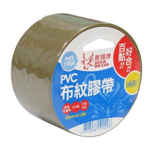 【史代新文具】鹿頭 PVS1N 60mm PVC 封箱膠帶/布紋膠帶(1束6卷)
