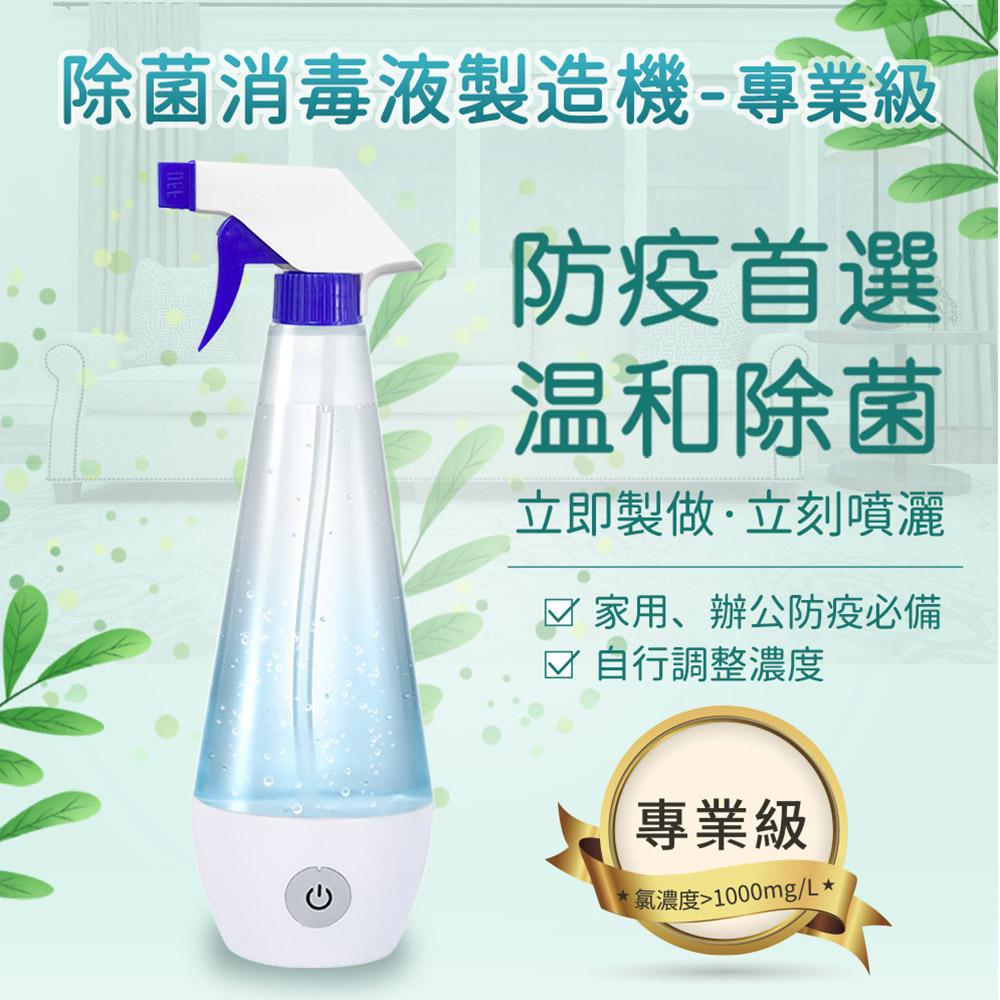 【專業級】除菌消毒液製造機 消毒水居家自製 噴瓶式 通過SGS檢驗測試