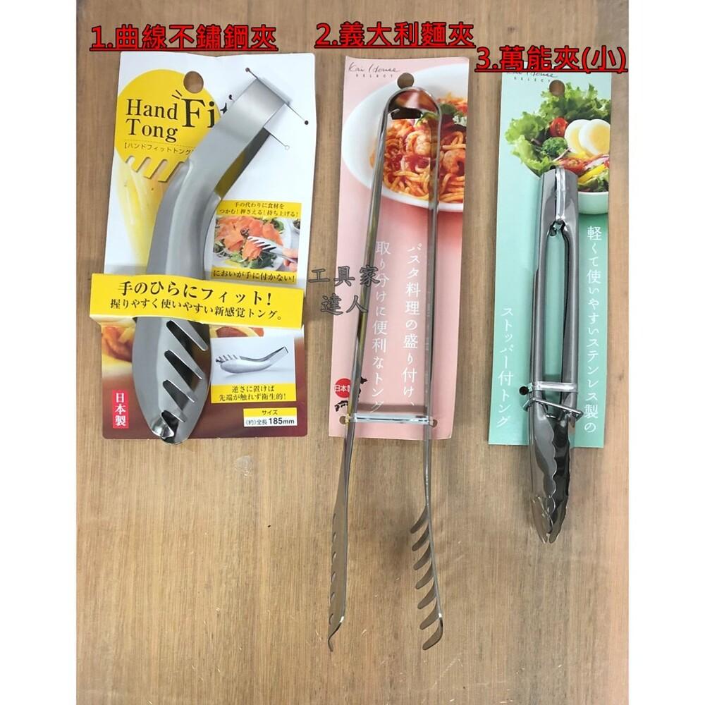 工具家達人 日本 不鏽鋼 食物夾 沙拉夾 麵夾 夾子 麵包夾 服務夾 料理夾 萬能夾 - 2.義