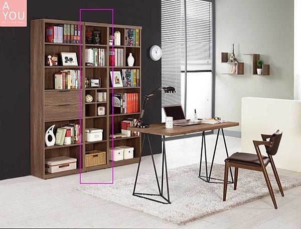 諾艾爾1.3尺開放式書櫥(大台北地區免運費)【阿玉的家2020】