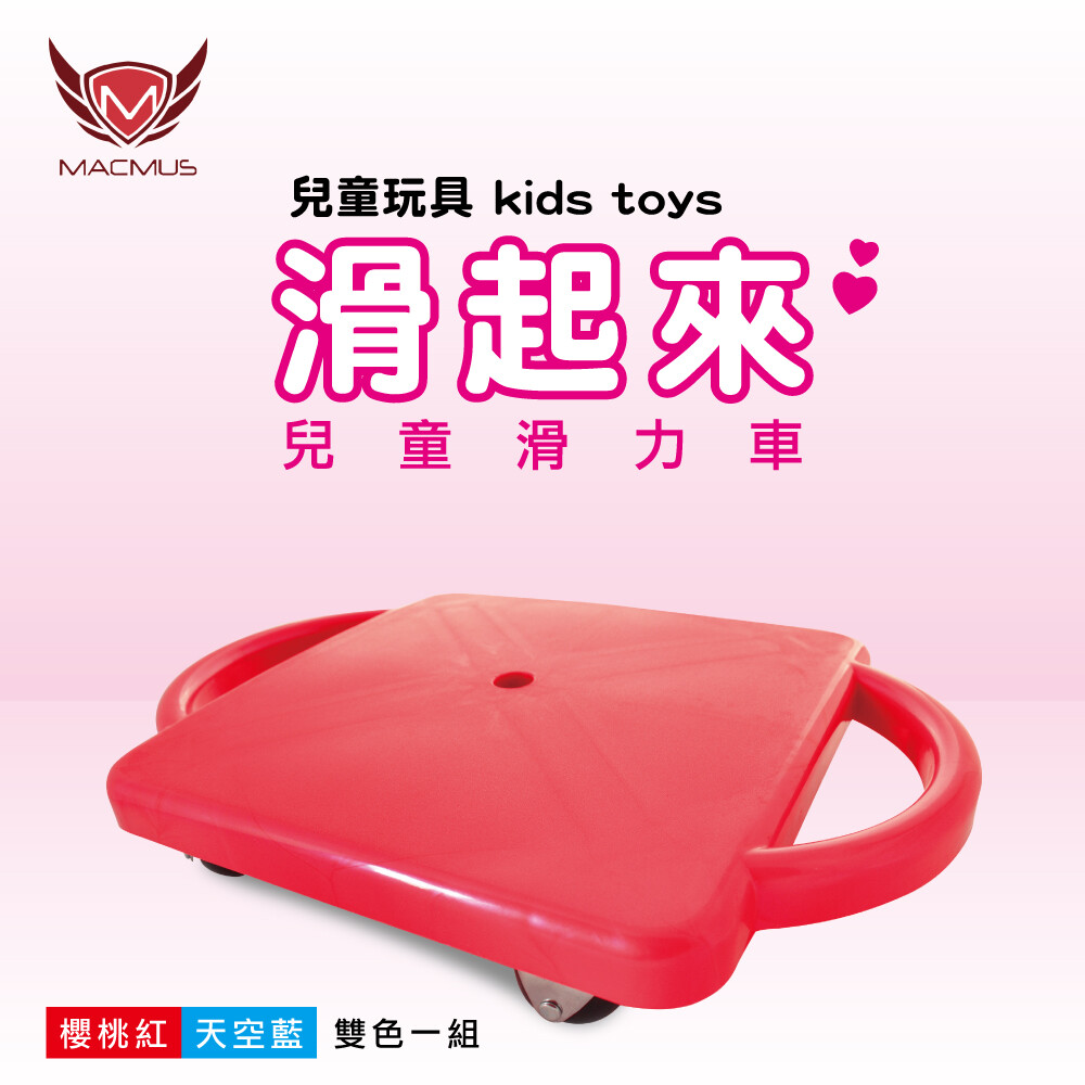 macmus 現貨櫻桃紅/天空藍 兒童滑力車滑板車遊戲車滑步車 兩色一組
