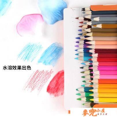 36色水融性彩色鉛筆套裝溶油性兒童彩鉛繪畫 麥兜小屋