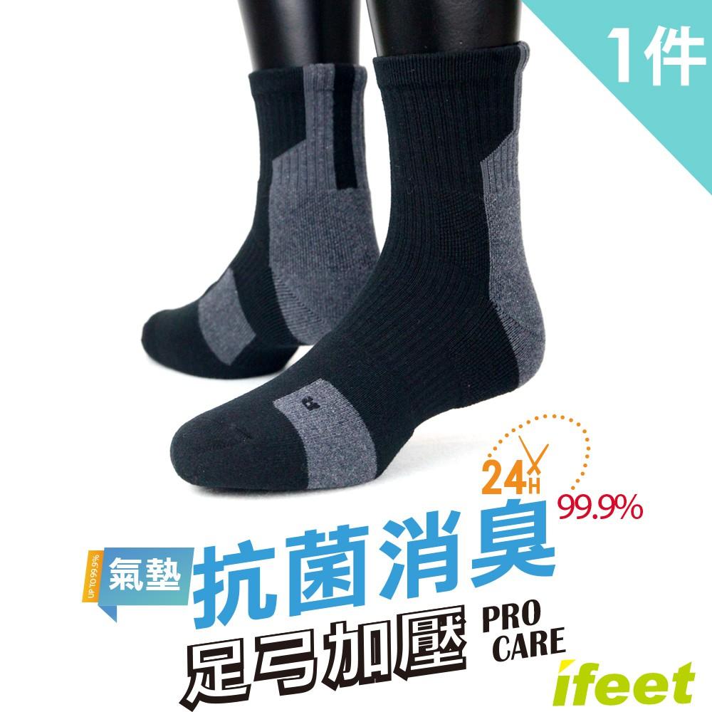 【IFEET】活動價EOT科技不會臭的中統運動襪(K132-1)-1雙入-灰色