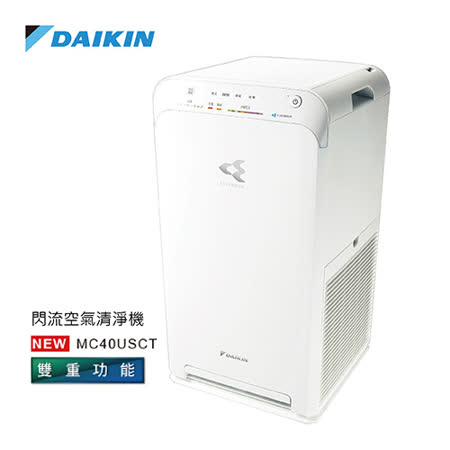 DAIKIN 大金 MC40USCT 9.5坪 閃流空氣清淨機 (原廠公司貨)