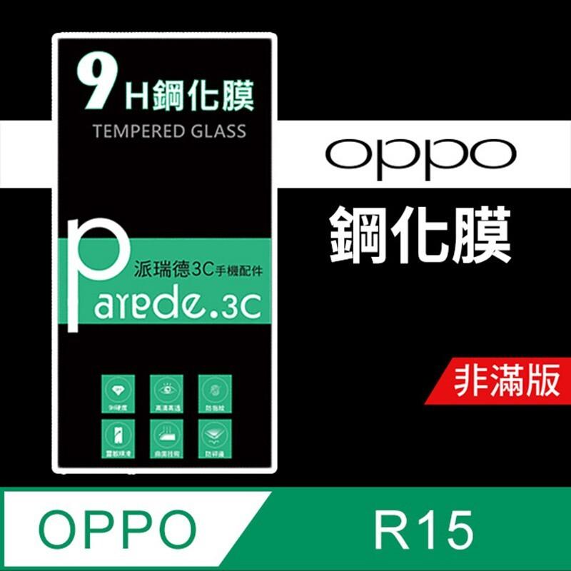 oppo r15 9h鋼化玻璃保護貼 防刮 鋼化膜 非滿版派瑞德 parade3c