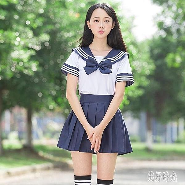 日系水手服校服班服學生套裝裙cos女軟妹英倫學院風JK制服演出服 PA16325『美好时光』