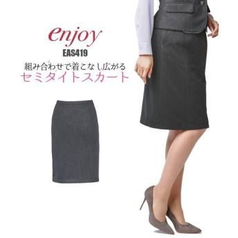 事務服 EAS419 スカート セミタイト ニット グレー enjoy カーシー