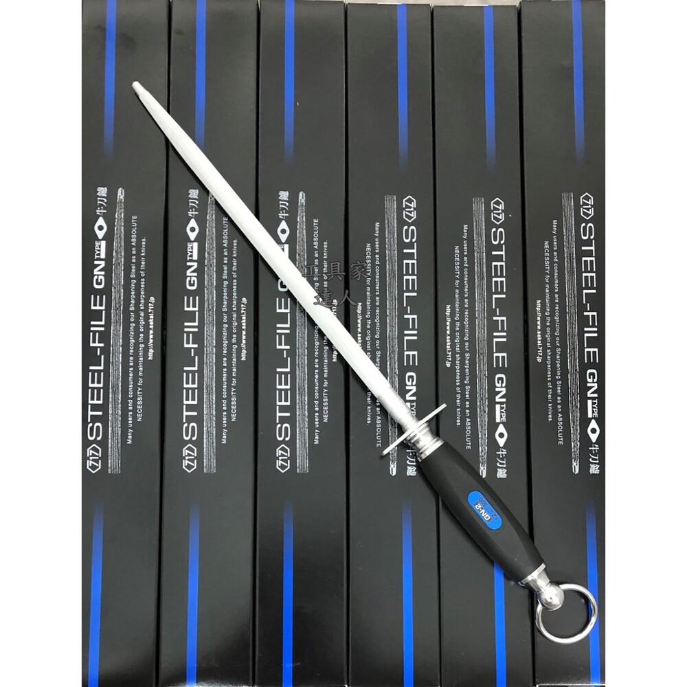 工具家達人日本製 717 磨刀棒 磨刀棒 gn-2 正規派 牛刀鑪 鋼質磨刀棒 中細