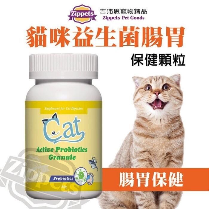 吉沛思貓咪益生菌腸胃保健顆粒 80g