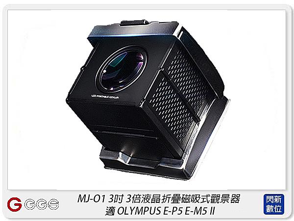 GGS MJ-O1 3吋經典摺疊3倍放大觀景器 適OLYMPUS E-P5 E-M52(MJO1,公司貨)