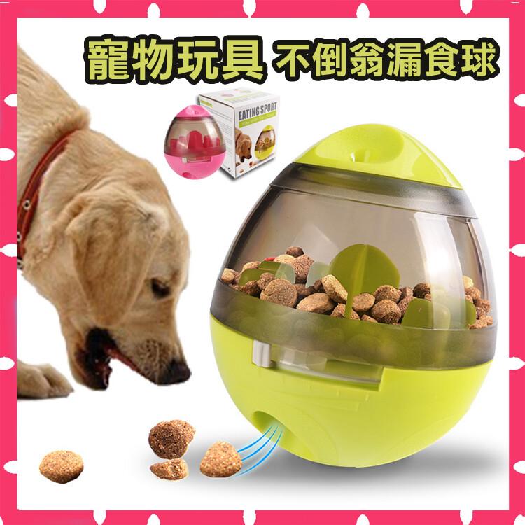 2色可挑不倒翁漏食球 益智玩具 狗狗玩具  寵物用品 亞馬遜熱銷 寵物慢食器 搖晃漏食器