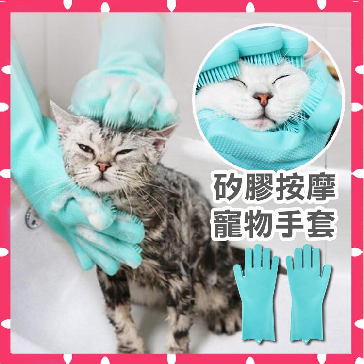 一組2入狗狗洗澡去浮毛手套刷子貓咪按摩防抓咬洗澡工具寵物清潔用品