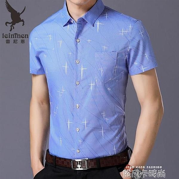 中年爸爸裝休閒寸純棉夏季男士短袖襯衫衣薄款襯衣土30冰絲40歲50 依凡卡時尚