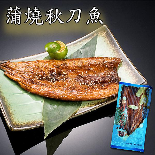 台灣蒲燒秋刀魚片-120g/片