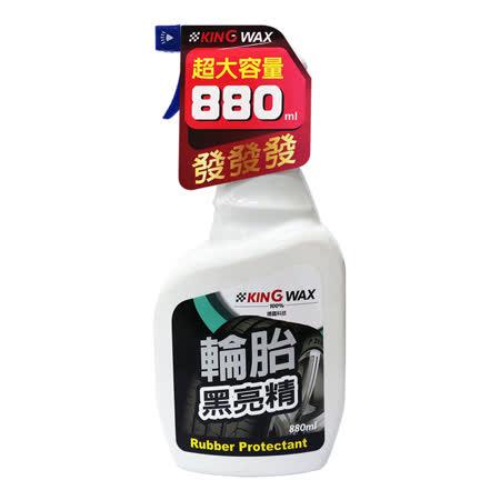【KING WAX】輪胎黑亮精880ml (橡膠製品|清潔|還原劑)