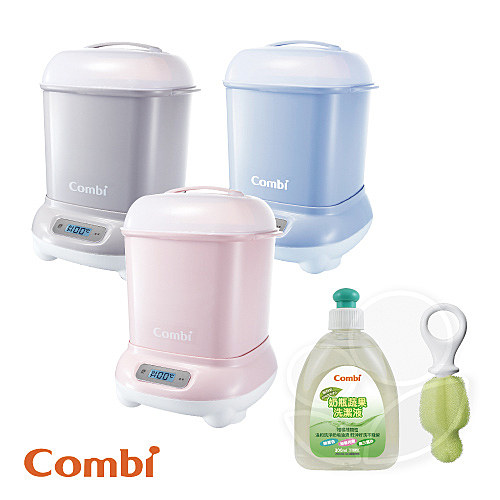 Combi 康貝 Pro 360高效消毒烘乾鍋(灰/粉/藍)+海綿奶嘴清潔刷+奶瓶蔬果洗潔液(300ml)