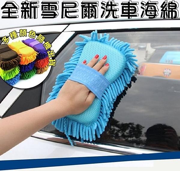 48008-193-柚柚的店【雪尼爾汽機車洗車海綿】 打蠟海綿 洗車用具 洗車布 洗車毛巾