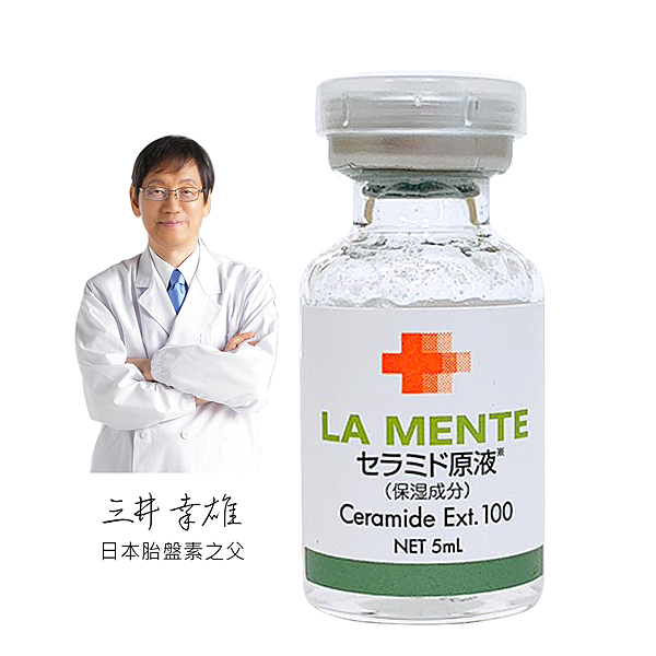 神經醯胺前導原液 5ml 精華液 安瓶 日本天然物研究所
