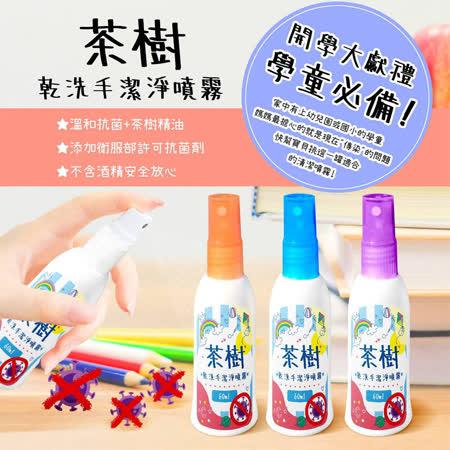 (5瓶1組)茶樹乾洗手抗菌噴霧60ML 兒童必備