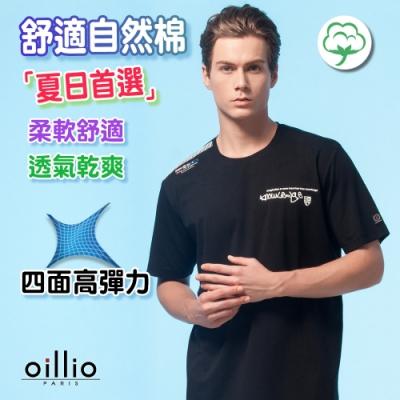 oillio歐洲貴族 男裝 短袖吸濕排汗圓領T恤 全棉彈力透氣自由百搭 黑色(台灣製)