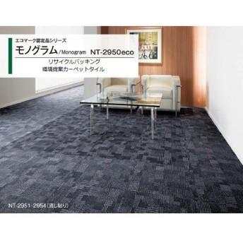 環境提案タイルカーペット サンゲツ NT-2950eco モノグラムサイズ 50cm×50cm 8枚セット色番 NT-2954 〔防炎〕 〔日本製〕