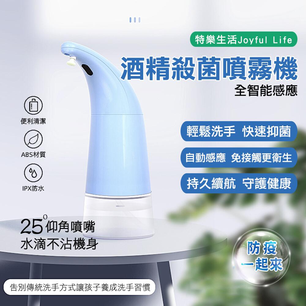 現貨速發貨特樂生活 joyful life自動感應酒精洗手噴霧機 250ml