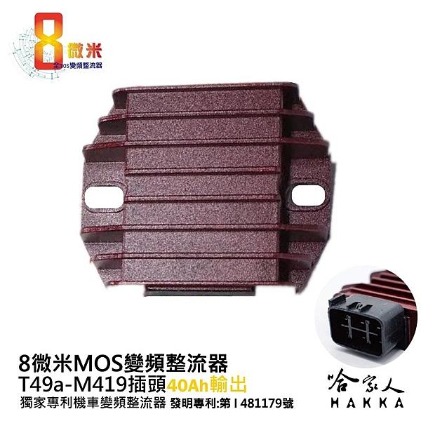 8微米 變頻整流器 M419 不發燙 專利 40ah z1000 gsx1400 tmax 500 yzf r6 哈家人