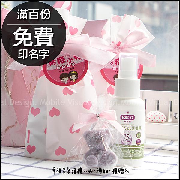 防疫小物-畢業禮物贈品「乾洗手噴霧+泰迪熊香皂」禮物組(滿百份免費印名字)-茶樹抗菌噴霧