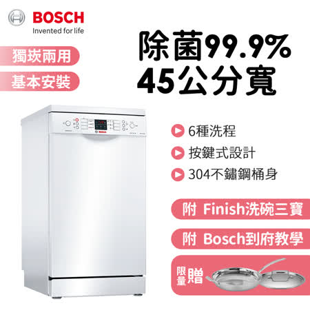 【BOSCH 博世】10人份 獨立式洗碗機(SPS46MW00X)