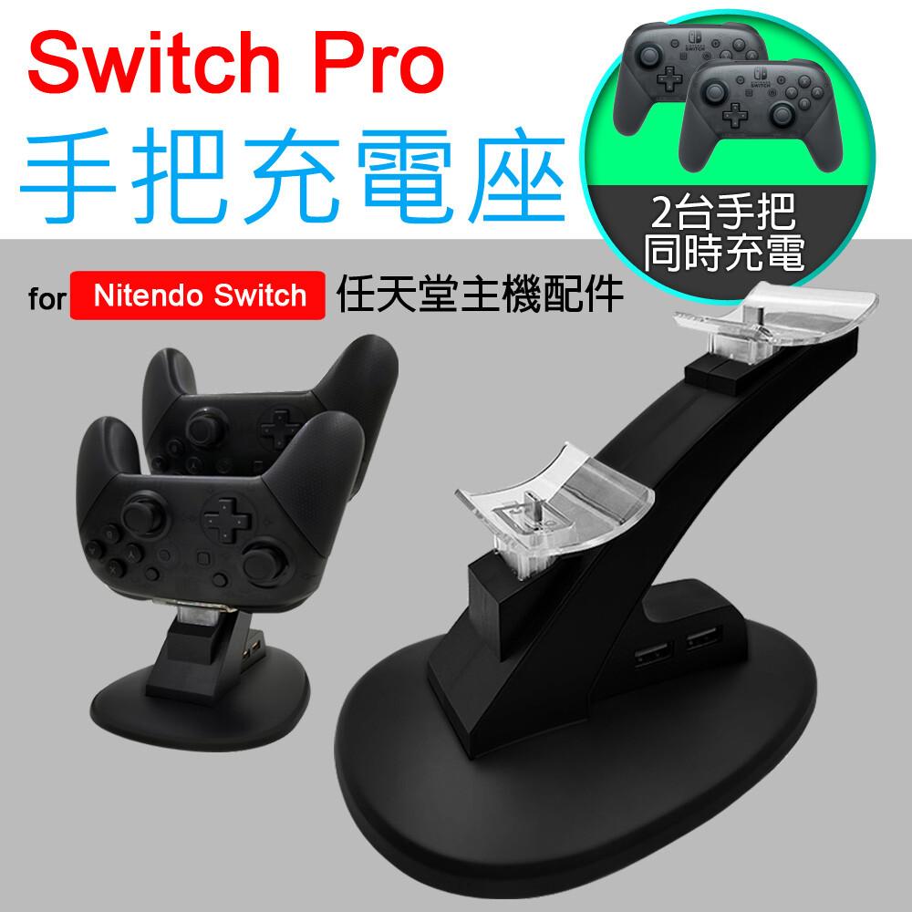 任天堂 switch 副廠 雙usb 手把充電底座 pro for switch