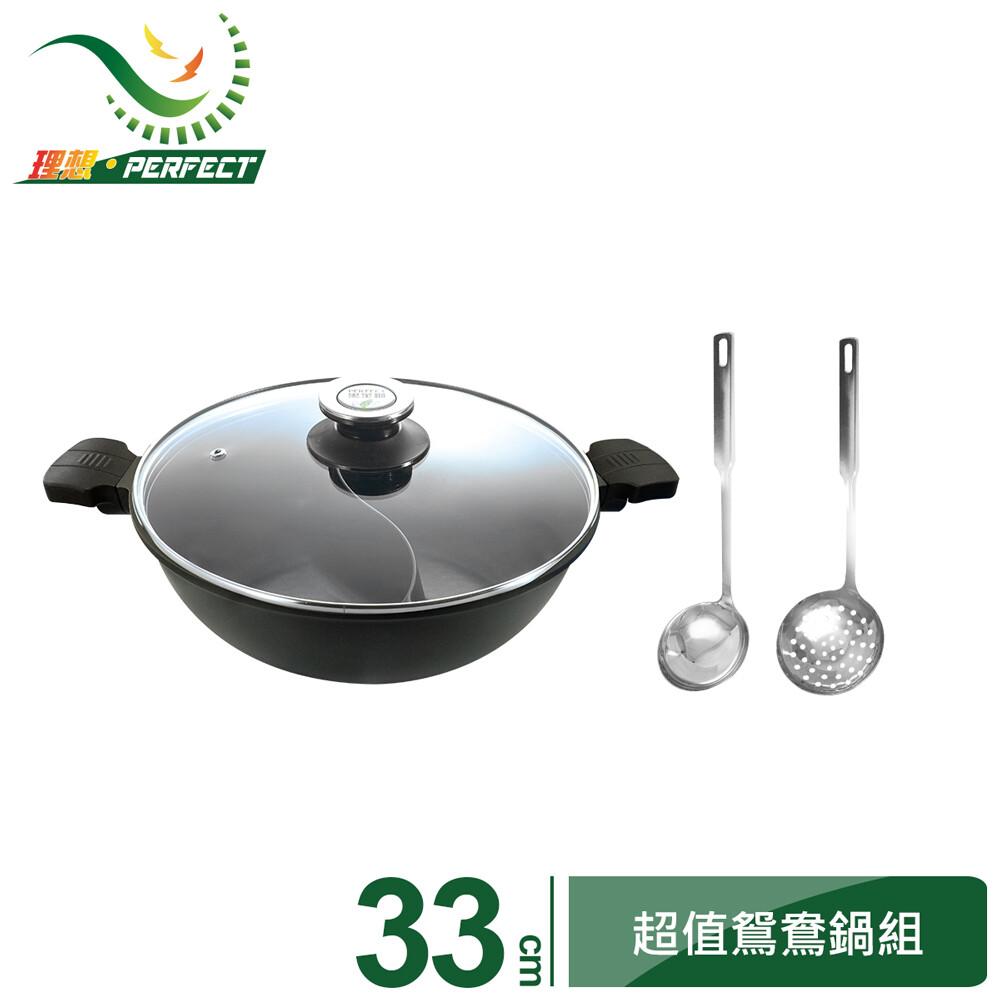 perfect 理想日式黑金鋼鴛鴦鍋33cm+金緻中湯勺+金緻中漏勺超值組