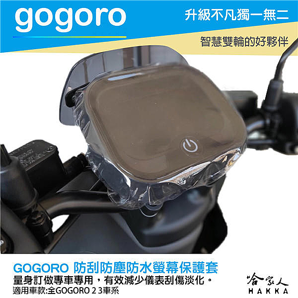 Ai-1 儀錶板皮革防水保護套 防刮套 保護膜 包膜 透明保護套 防塵 防止螢幕淡化 宏佳騰 哈家人