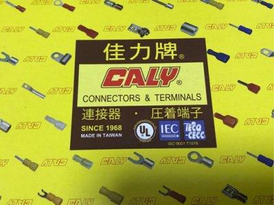 (100個/包) CALY 佳力牌 Y型端子 Y2-4壓接端子 Y端子