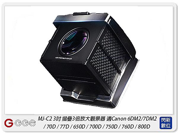 GGS MJ-C2 3倍液晶折疊磁吸式觀景器 適Canon 6D2/7D2/70D/800D(MJC2,公司貨)