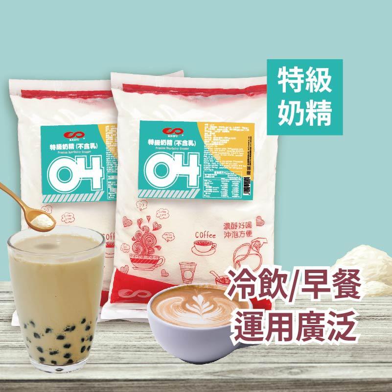 特級奶精(不含乳) 1kg【奶精類】【樂客來】