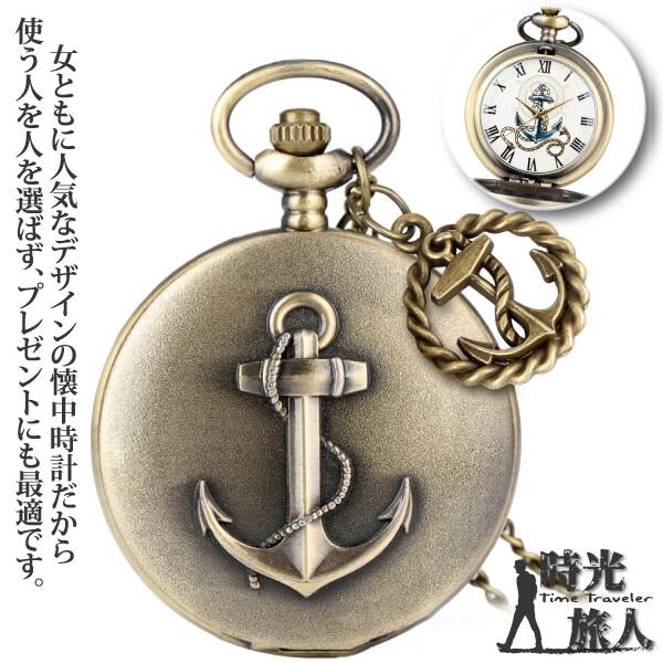 時光旅人冒險奇航船錨造型翻蓋懷錶附長鍊