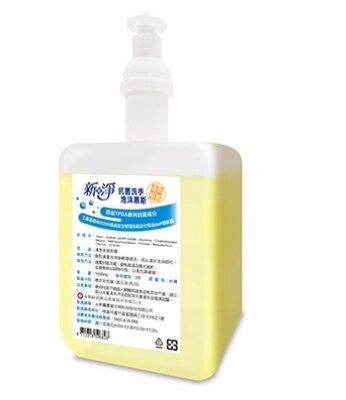 新淨皂包式抗菌洗手泡沫慕斯1000ml-6瓶/箱 -無色無味/清新柚香  送專用給皂機X1台  預購等3~4天