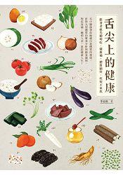 舌尖上的健康:跟著老祖先聰明吃、健康補,體質顧好,疾病不來找
