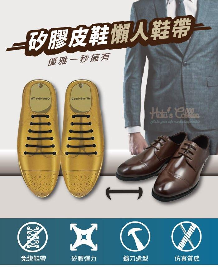 糊塗鞋匠 優質鞋材 G138 矽膠皮鞋懶人鞋帶 1包12入 免綁鞋帶 易穿易脫 伸縮彈性 休閒鞋 皮鞋