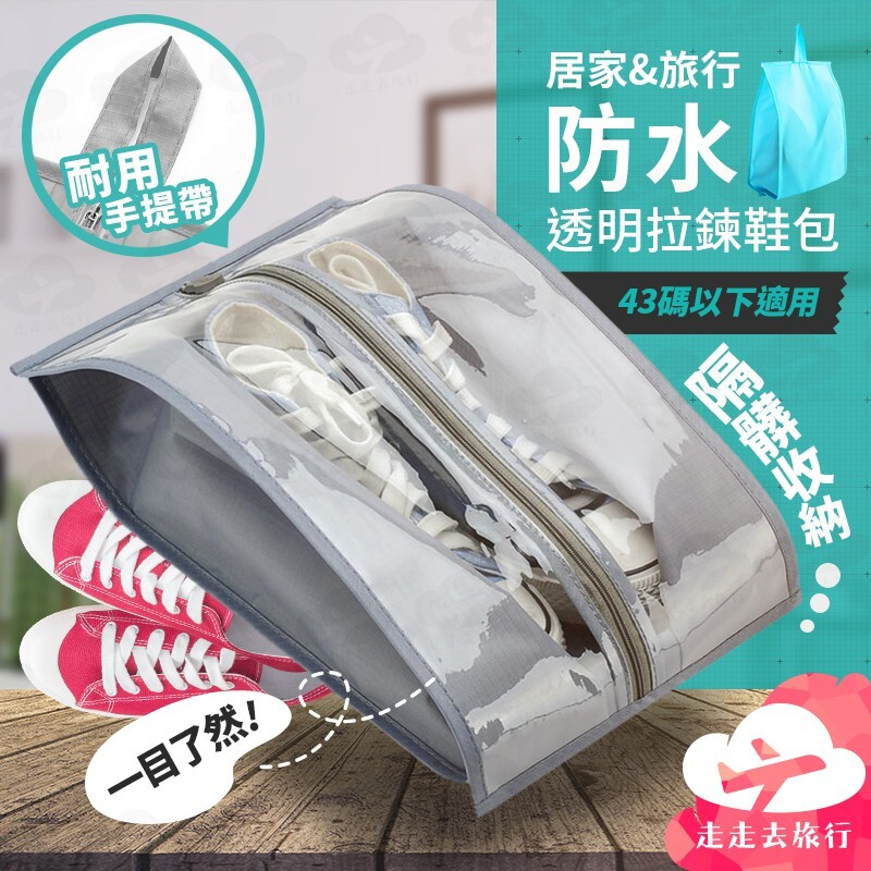 防水透明拉鍊鞋包 牛津布防塵鞋罩 旅行鞋袋 鞋子收納袋 鞋套 鞋包 顏色隨機