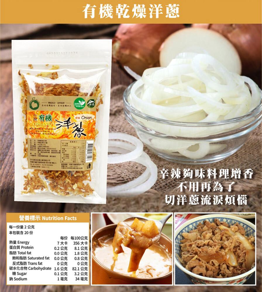 久美子工坊有機乾燥洋蔥40g/包