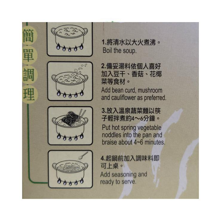 蔬菜(蕹菜)麵禮盒(120克*8包/盒)★金品小舖★ 伴手禮首選