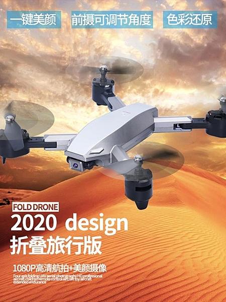 四軸折疊無人機航拍高清專業飛機兒童遙控飛機玩具飛行器加長續航 印巷家居