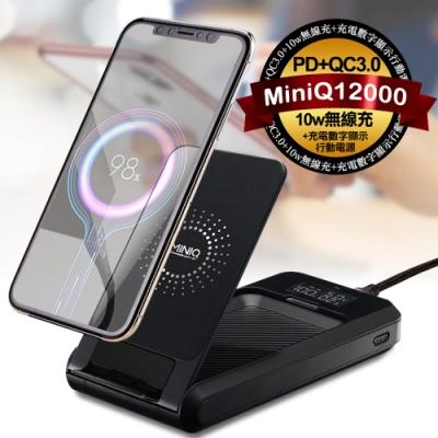 Mini Q12000 動態數字顯示 強大PD+QC3.0無線充+行動電源(可3輸出+3輸入)
