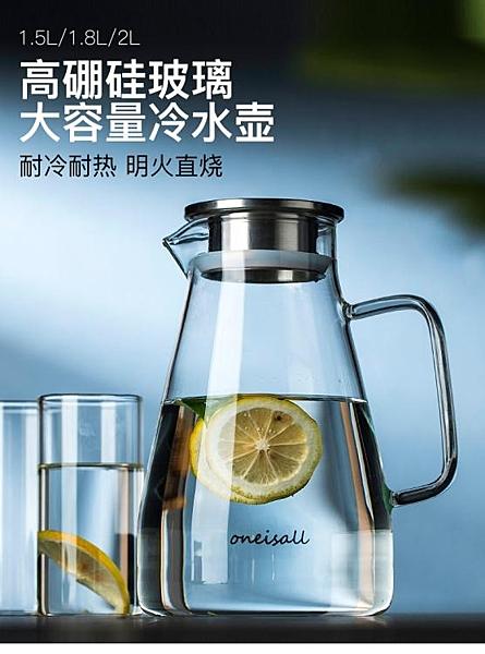 家用冷水壺玻璃耐熱高溫涼白開水杯茶壺扎壺套裝大容量水瓶涼茶壺 淇朵市集