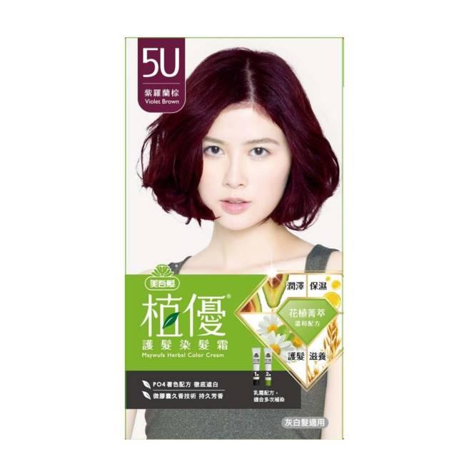 美吾髮植優護髮染髮霜-5U紫羅蘭棕
