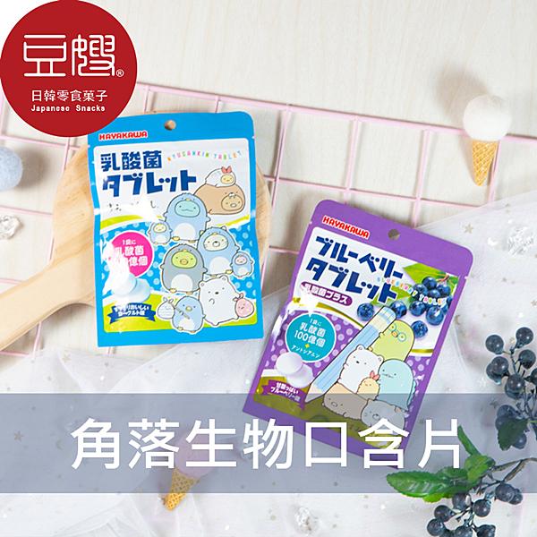 【豆嫂】日本零食 早川製菓 角落生物乳酸菌口含片(養樂多/藍莓)