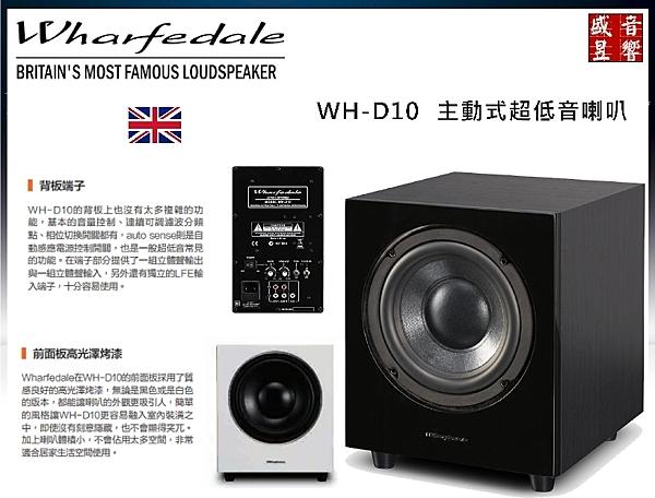 門市有現貨 - 英國 Wharfedale WH-D10 超低音 #公司貨一年保固