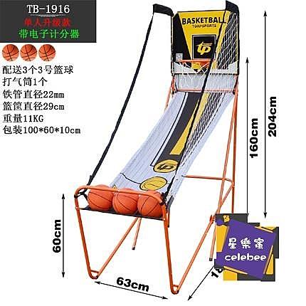 籃球架 室內電子投籃機自動計分家用投籃游戲兒童成人籃球架T