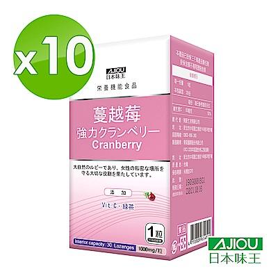[時時樂限定]限時【日本味王】強效蔓越莓錠(30粒/瓶) x10瓶